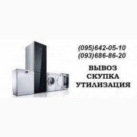 Cкупка, утилизация бытовой техники Одесса