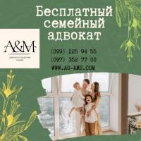 Бесплатный семейный адвокат Харьков и область