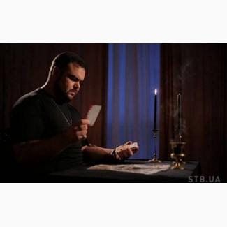 Помощь мага Сергея Кобзаря в Киеве.Любовный приворот