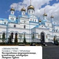Помощь ясновидящей Киев. Гадание Киев. Возврат любимых Киев