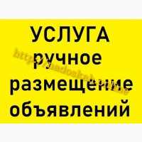 ღ ღ ღ Ручное РАЗМЕЩЕНИЕ объявлений 2022     НЕДОРОГО и ЭФФЕКТИВНО