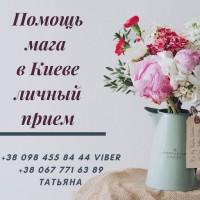 Любовный Приворот на Мужчину Киев. Отворот от Соперницы. Снять Порчу в Киеве