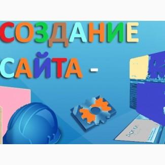 Разработка сайтов, сайт визитка, создание сайта, купить сайт