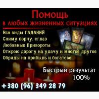 Помощь гадалки Киев. Снятие порчи Киев. Любовные обряды Киев