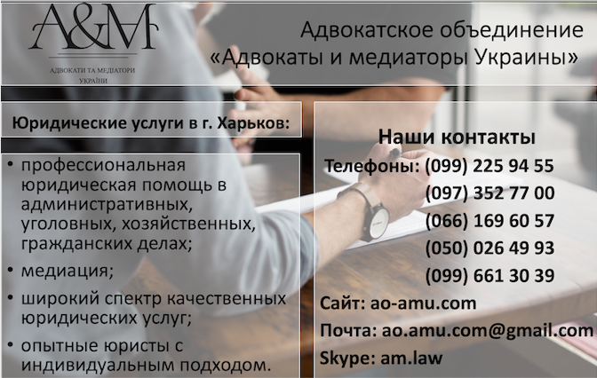 Фото 2. Медиация, переговоры, мировое соглашение Харьков
