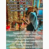 Помощь ясновидящей Харьков. Гадание Харьков