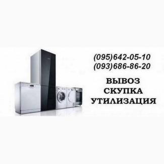 Cкупка, вывоз, утилизация бытовой техники Одесса