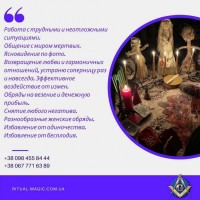 Любовный Приворот Киев. Помогаю Людям Справится со Всеми Неприятностями