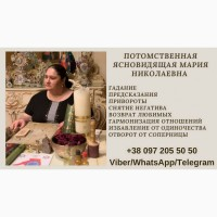 Мария Николаевна потомственная ясновидящая, одна из сильнейших в Европе и СНГ