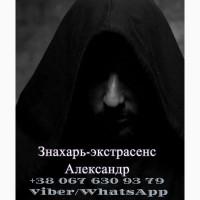 Помощь знахаря в Киеве