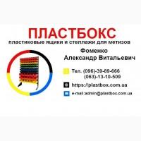 Харчові пластикові ящики для м#039;яса молока риби ягід овочів у Івано-Франківську