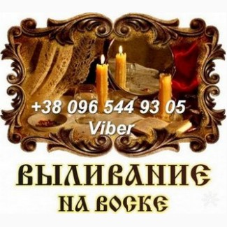 Отливка воском в Киеве. Защита от колдовства