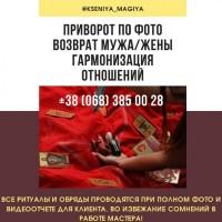 Помощь мага в Киеве. Гадание Киев. Личный приём