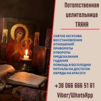 Приворот в Киеве. Гадание Киев. Снятие порчи в Киеве