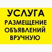 Размещение объявлений в интернете Харьков || Nadoskah.Online