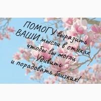Стихи/проза на заказ для близкого человека, Одесса