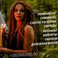 Сильный маг Киев. Гадание. Обряды. Ритуалы