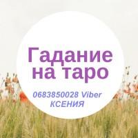 Таролог Киев. Гадание. Помощь мага