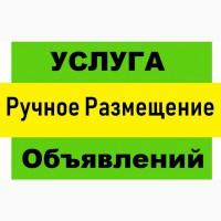 Nadoskah.Online || ручное размещение объявлений Киев