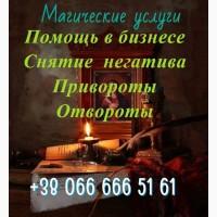 Любовная магия Харьков. Снятие порчи Харьков. Магические услуги Харьков
