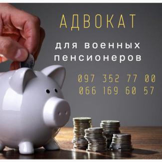 Юридические услуги по перерасчету пенсии