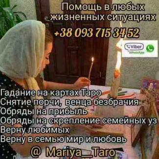 Помощь ясновидящей Киев. Гадание. Снятие порчи Киев