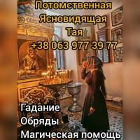Помощь целительницы. Магические услуги