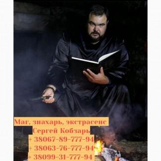 Помощь мага Сергея Кобзаря в Запорожье. Любовный приворот по фото. Снятие порчи Запорожье