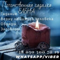 Помощь гадалки Киев. Снятие порчи Киев. Гадание онлайн