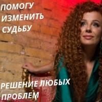 Снятие порчи Харьков. Магические услуги Харьков. Гадание на картах Таро