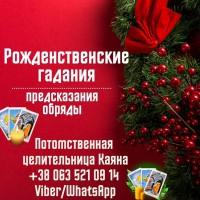 Рождественские гадания. Предсказание будущего