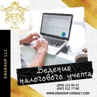 Специалист по налоговому учету в Харькове