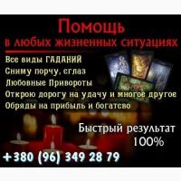 Помощь гадалки Одесса. Снятие порчи Одесса. Любовные обряды Одесса