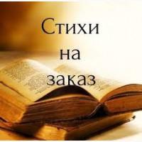 Напишу стихи на заказ || Заказать поздравление в стихах. ОДЕССА