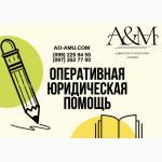АО «Адвокаты и медиаторы Украины», г. Харьков
