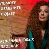 Эффективная магическая помощь в Киеве