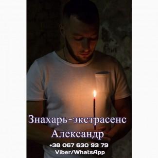Магическая помощь Полтава