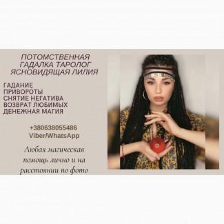 Гадание на Таро. Услуги гадалки Одесса. Магическая помощь