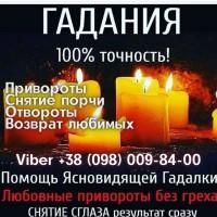 Помощь ясновидящей Полтава