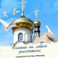 Помощь ясновидящей Харьков. Снятие негатива. Гадания