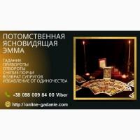 Нужна гадалка в Тернополь