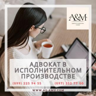 Адвокат в исполнительном производстве Харьков