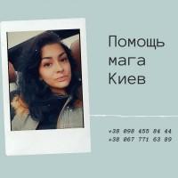 Любовный Приворот Киев. Отворот от Соперницы Киев. Снять Порчу Киев