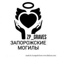 Уборка могилы в Запорожье (уход, чистка, покраска, ремонт, реставрация памятника)