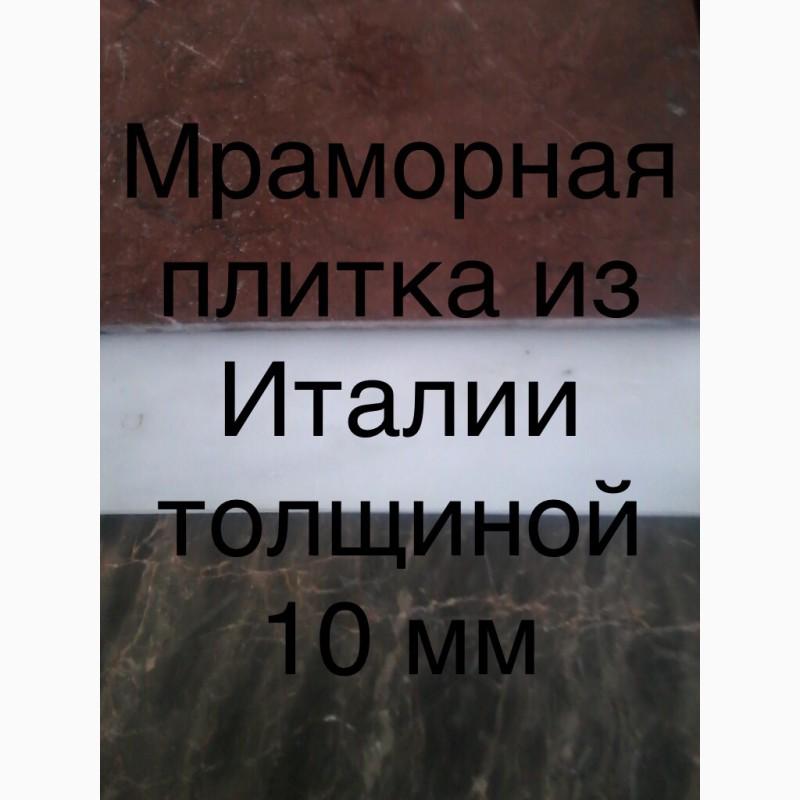 Фото 10. Мрамор многосторонний на складе. Плиты, плитка, слябы, слэбы, полосы, треугольные куски