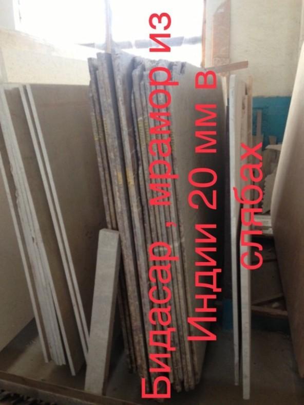 Фото 12. Мрамор многосторонний на складе. Плиты, плитка, слябы, слэбы, полосы, треугольные куски