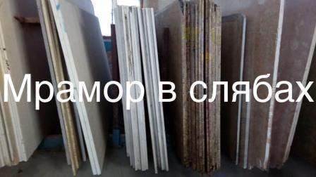 Фото 15. Мрамор многосторонний на складе. Плиты, плитка, слябы, слэбы, полосы, треугольные куски