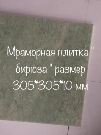 Фото 17. Мрамор многосторонний на складе. Плиты, плитка, слябы, слэбы, полосы, треугольные куски