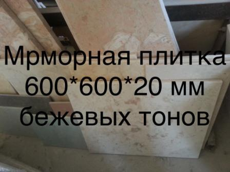 Фото 18. Мрамор многосторонний на складе. Плиты, плитка, слябы, слэбы, полосы, треугольные куски