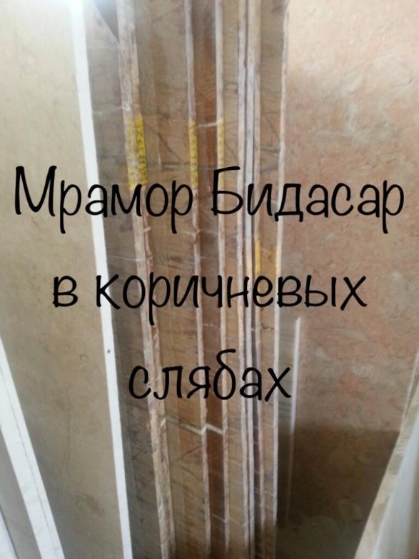 Фото 3. Мрамор многосторонний на складе. Плиты, плитка, слябы, слэбы, полосы, треугольные куски